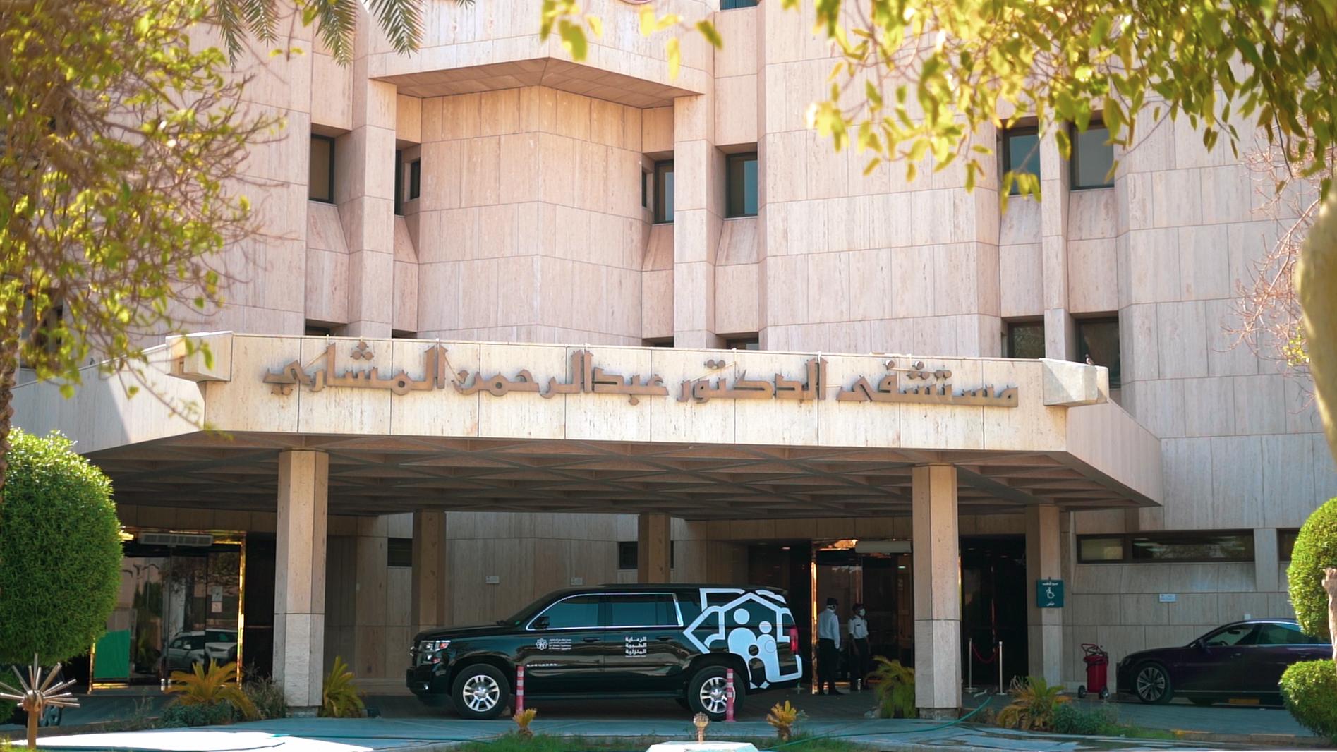 إن مستشفى الدكتور عبد الرحمن أكثر من مجرد مستشفى