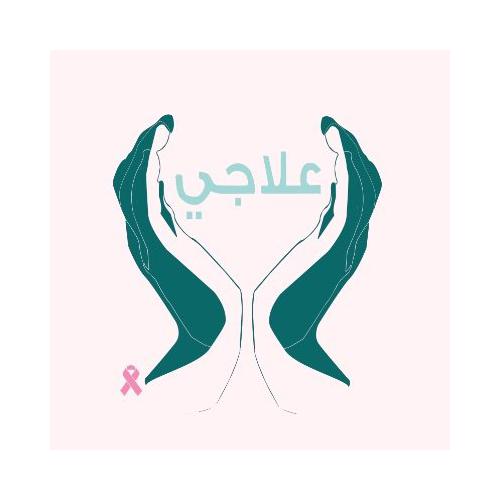 علاجي ,الجمعية الخيرية لعلاج المرضى
