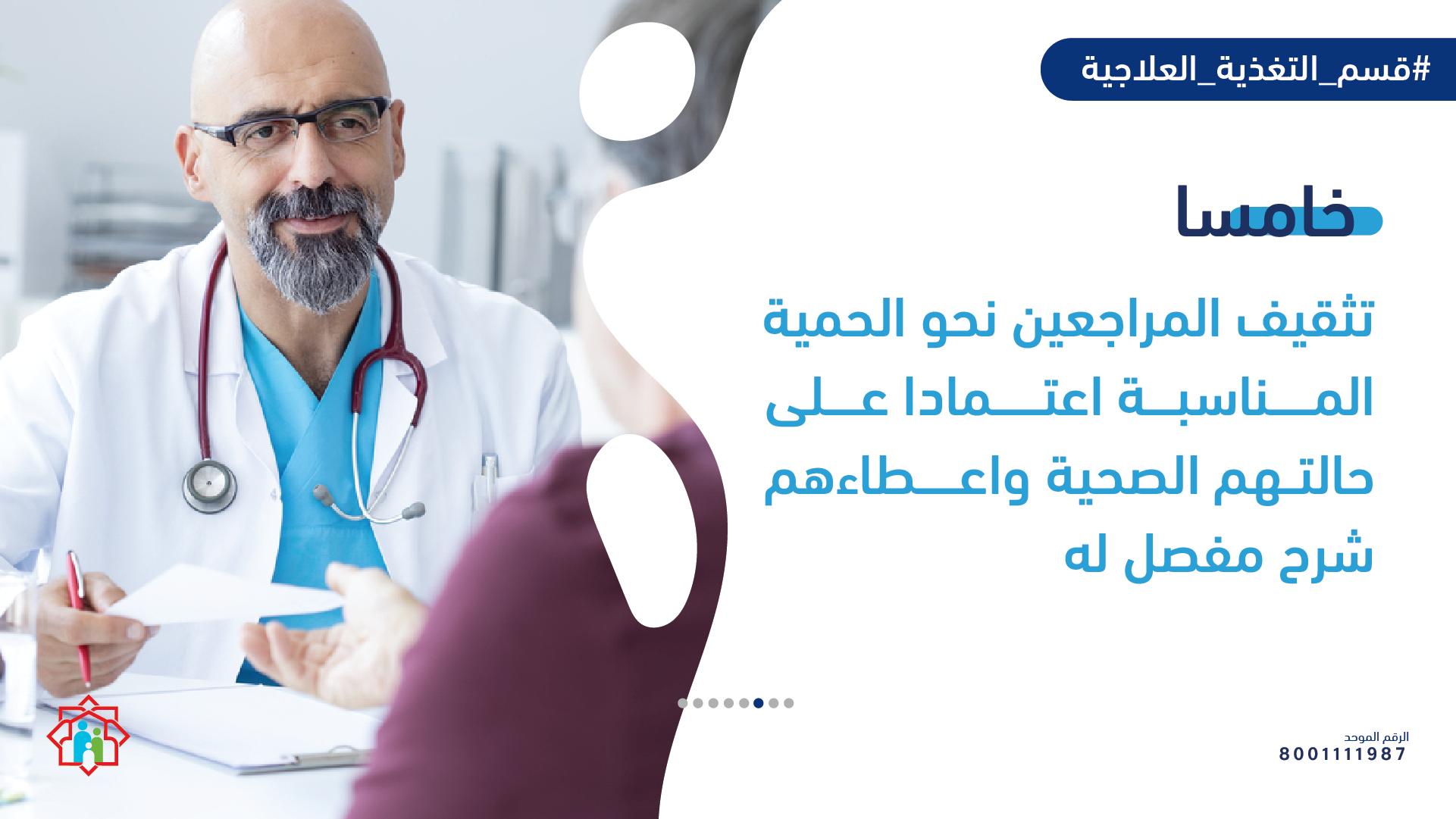 ماذا تقدم مستشفى عبد الرحمن المشاري لمراجعي قسم التغذية العلاجية